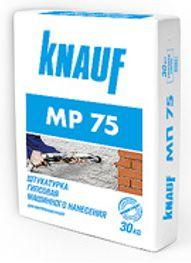 Штукатурка машинная MP 75  KNAUF 30кг